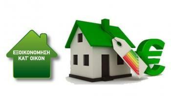 Ενεργοποιείται εκ νέου από σήμερα Τρίτη το πρόγραμμα «Εξοικονόμηση κατ' οίκον ΙΙ» σε όλες τις Περιφέρειες της χώρας