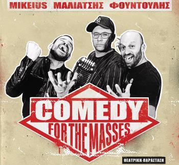 Κώστας Μαλιάτσης, Mikeius και Ηλίας Φουντούλης παρουσιάζουν στη Βέροια «Comedy For The Masses», για να κάνουν χαμό!