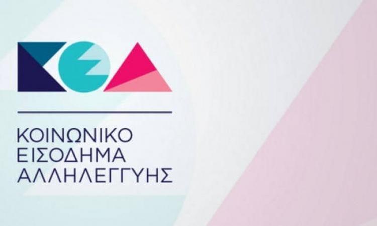 Πληρώνονται οι δικαιούχοι του πανελλαδικού προγράμματος ΚΕΑ (Κοινωνικό Εισόδημα Αλληλεγγύης) Απριλίου 2018