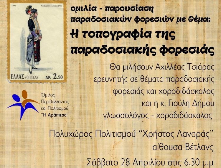 Εκδηλώσεις αφιερωμένες στις παραδοσιακές φορεσιές από τον όμιλο «Αράπιτσα»