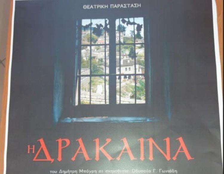 Διάθεση εισιτηρίων για τη θεατρική παράσταση της Κοινωφελούς Επιχείρησης Δήμου Αλεξάνδρειας «Η Δράκαινα»