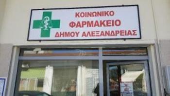 Συγκέντρωση φαρμάκων & τροφίμων για το Κοινωνικό Φαρμακείο και το Κοινωνικό Παντοπωλείο του Δήμου Αλεξάνδρειας