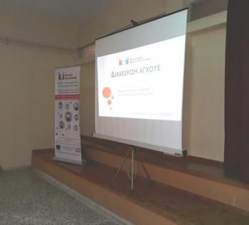 Με επιτυχία πραγματοποιήθηκε το σεμινάριο «Διαχείριση άγχους» του Κέντρου Κοινότητας Δήμου Αλεξάνδρειας με Παράρτημα Ρομά