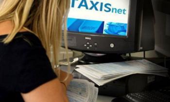 Ανοίγει για τους φορολογούμενους η εφαρμογή του Taxis για την υποβολή των φορολογικών δηλώσεων οικονομικού έτους 2018