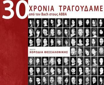 «30 ΧΡΟΝΙΑ ΤΡΑΓΟΥΔΑΜΕ από τον Bach στους ABBA», με τη Μικτή Χορωδία Θεσσαλονίκης, στο Χώρο Τεχνών Δήμου Βέροιας