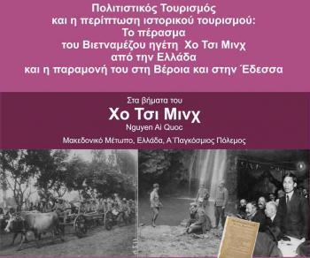 «Στα βήματα του Χο Τσι Μινχ» : Εσπερίδα Πολιτιστικού Τουρισμού από το Δήμο Βέροιας
