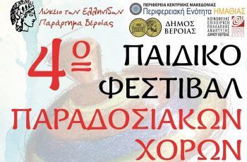 «4ο Παιδικό Φεστιβάλ Παραδοσιακών Χορών» του Λυκείου Ελληνίδων Βέροιας στο «Χώρο Τεχνών»