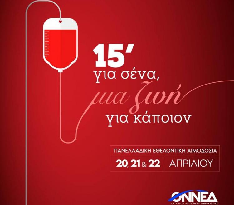 Τριήμερο αιμοδοσίας της ΟΝΝΕΔ Ημαθίας και κάλεσμα για μαζική συμμετοχή εθελοντισμού