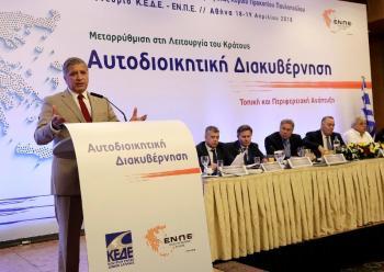 Με κοινό ψήφισμα ΕΝΠΕ-ΚΕΔΕ έκλεισε τις εργασίες του το πρώτο κοινό διήμερο συνέδριο των Ενώσεων