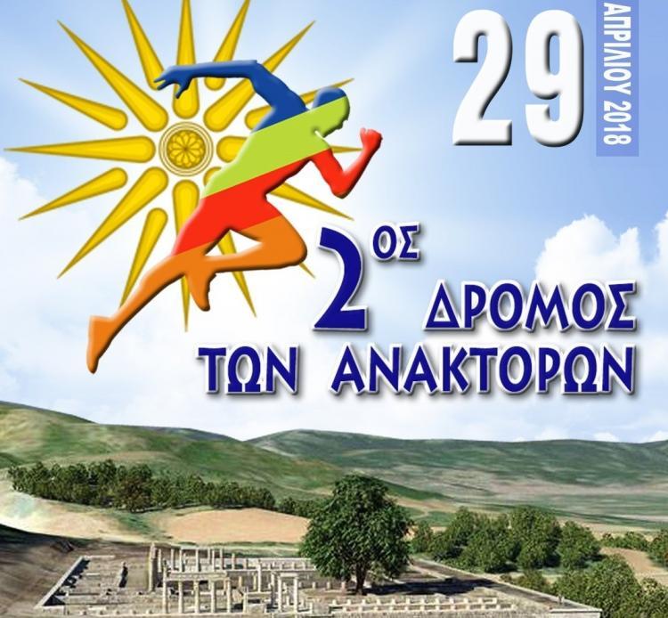 «2ος Δρόμος Ανακτόρων» την Κυριακή 29η Απριλίου, με συμμετοχή της  Π.Ε. Ημαθίας