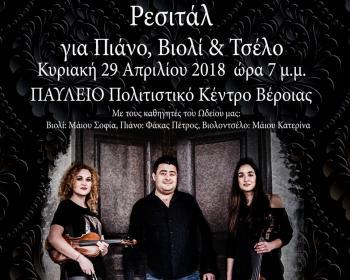 Ρεσιτάλ Πιάνου, Βιολιού & Βιολοντσέλου από το Ωδείο της Ιεράς Μητροπόλεως Βεροίας, Ναούσης & Καμπανίας