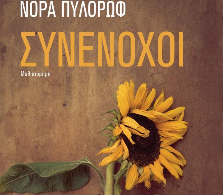 Παρουσιάζεται στη Δημόσια Βιβλιοθήκη Βέροιας το νέο βιβλίο της Νόρας Πυλόρωφ «ΣΥΝΕΝΟΧΟΙ»