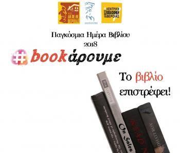 ΔΗ.ΠΕ.ΘΕ. Βέροιας και Δημόσια Κεντρική Βιβλιοθήκη Βέροιας γιορτάζουν την Παγκόσμια Ημέρα Βιβλίου