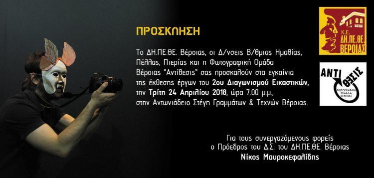 Έκθεση έργων «2ου Διαγωνισμού Εικαστικών» στη Στέγη Γραμμάτων & Τεχνών Βέροιας, σήμερα τα εγκαίνια