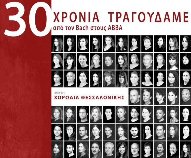 «30 ΧΡΟΝΙΑ ΤΡΑΓΟΥΔΑΜΕ από τον Bach στους ABBA», το Σάββατο 28 Απριλίου, στο «Χώρο Τεχνών» Βέροιας