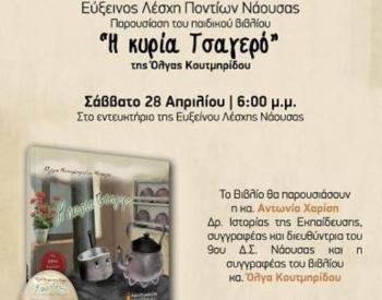 Παρουσίαση του παιδικού βιβλίου «Η Κυρία Τσαγερό» στο εντευκτήριο της Ευξείνου Λέσχης Ποντίων Νάουσας