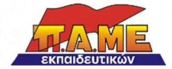 ΠΑΜΕ εκπαιδευτικών Ημαθίας : Ανακοίνωση για τις εξελίξεις στη Μ. Ανατολή και το εορτασμό της εργατικής πρωτομαγιάς
