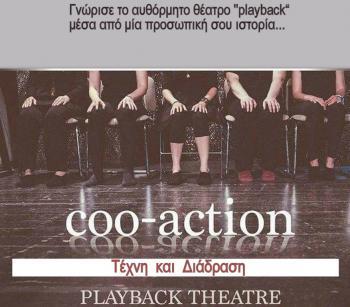 Τέχνη και Διάδραση από την Ομάδα «Coo- Action» Playback Theater το Σάββατο στη γκαλερί Παπατζίκου