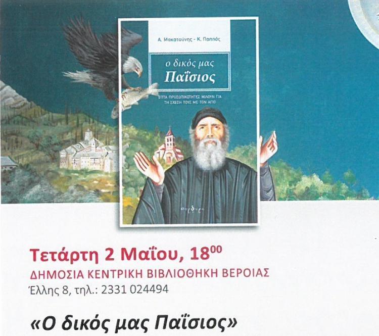 «Ο δικός μας Παΐσιος» παρουσιάζεται στη Δημόσια Βιβλιοθήκη Βέροιας