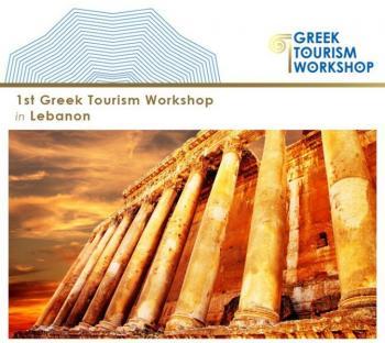 Η ΠΚΜ στην τουριστική δράση «1st Greek Tourism Workshop» στο Λίβανο και στη διεθνή έκθεση «Greek Travel Show» στην Αθήνα