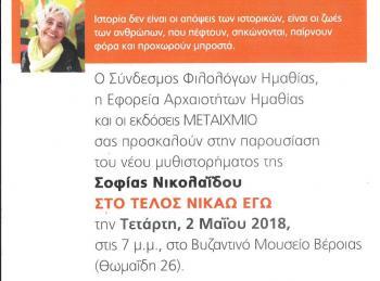 Παρουσίαση του βιβλίου της Σοφίας Νικολαΐδου «ΣΤΟ ΤΕΛΟΣ ΝΙΚΑΩ ΕΓΩ», στο Βυζαντινό Μουσείο Βέροιας