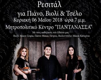 Ρεσιτάλ Πιάνου, Βιολιού & Βιολοντσέλου από το Ωδείο της Ιεράς Μητροπόλεως