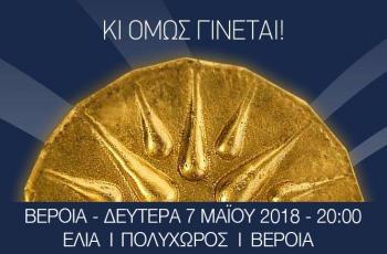 Κι όμως γίνεται! Πώς οι Έλληνες θα γνωρίσουμε την ευημερία -Ομιλία του Θ. Τζήμερου στη Βέροια