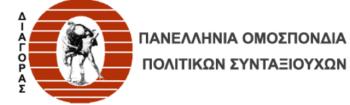 Ανακοίνωση της Πανελλήνιας Ομοσπονδίας Πολιτικών Συνταξιούχων για το ΕΤΕΑΠ
