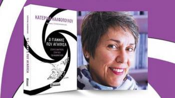 Παρουσίαση του βιβλίου της Κατερίνας Καλφοπούλου «Ο Γιάννης που αγάπησα»
