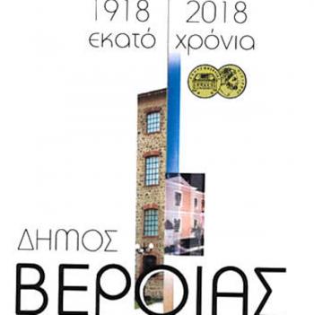 1918-2018, 100 χρόνια Δήμος Βέροιας : Πρόγραμμα επετειακών εκδηλώσεων