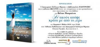 Παρουσίαση βιβλίου της Βάλιας Μπαμπέτσα στην αίθουσα εκδηλώσεων του Δικηγορικού Συλλόγου Βέροιας