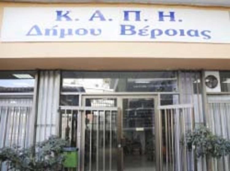 8ήμερα διακοπών στην Ευρωπαϊκή κατασκήνωση «Αλεξάνδρα» διοργανώνει το ΚΑΠΗ Δήμου Βέροιας
