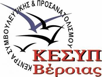 Ενημερωτικές εκδηλώσεις για τα ένστολα επαγγέλματα από το ΚΕΣΥΠ Βέροιας
