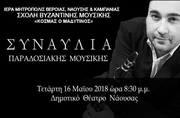 Συναυλία Παραδοσιακής Μουσικής για φιλανθρωπικούς σκοπούς, σε συνεργασία «Κοσμά Μαδυτινού» και Ωδείου της Ιεράς Μητροπόλεως