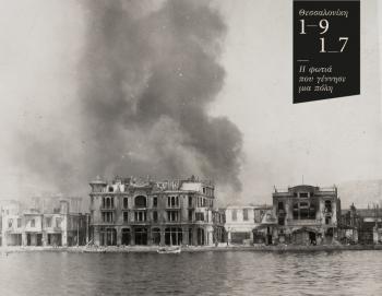 100 χρόνια από την πυρκαγιά που κατέστρεψε και μεταμόρφωσε τη Θεσσαλονίκη, προβολή ντοκιμαντέρ στη Βιβλιοθήκη Βέροιας