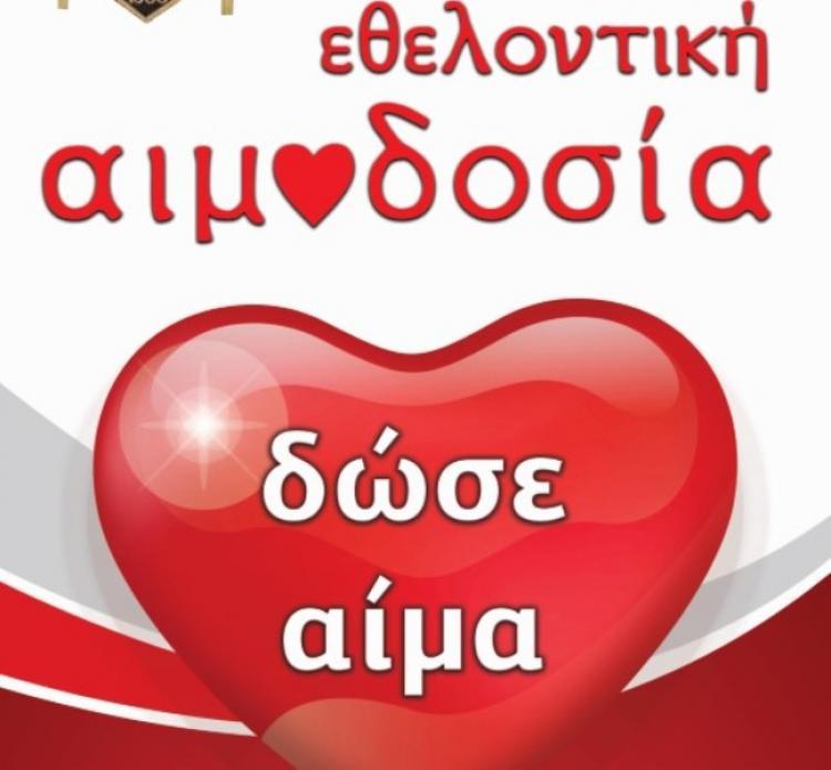 «Δίνω αίμα για το αίμα που χάθηκε», εθελοντική αιμοδοσία από την Εύξεινο Λέσχη Βέροιας