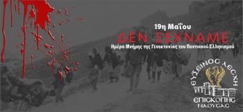 Στην Επισκοπή Νάουσας οι κεντρικές εκδηλώσεις στην Ημαθία, για την ημέρα μνήμης της Γενοκτονίας του Ποντιακού Ελληνισμού