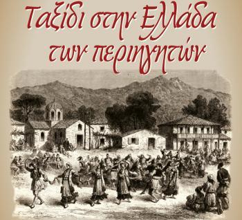 «Ταξίδι στην Ελλάδα των περιηγητών» το Σάββατο στο Χώρο Τεχνών από το Τμήμα Λαογραφίας της ΚΕΠΑ