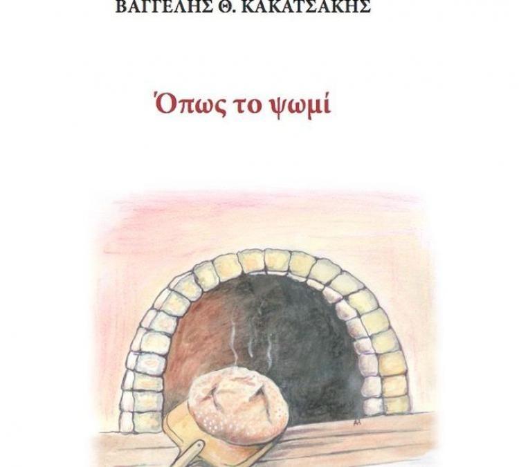Στο Εκκοκκιστήριο Ιδεών Βέροιας η ποίηση του Βαγγέλη θ. Κακατσάκη τη Δευτέρα 14 Μαΐου