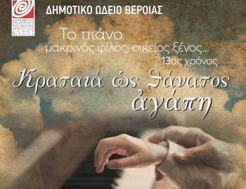 «Το πιάνο μακρινός φίλος, οικείος ξένος» : εκδήλωση αφιερωμένη στη μνήμη της Πόπης Χατζηδήμου