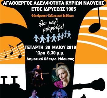 «Διάλογοι μεταξύ Ελλήνων Συνθετών» στις 30 Μαΐου, στο Δημοτικό Θέατρο από την Αγαθοεργό Αδελφότητα Κυριών Ναούσης