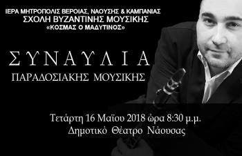 Συναυλία Παραδοσιακής Μουσικής για Φιλανθρωπικούς σκοπούς την Τετάρτη 16 Μαϊου 2018