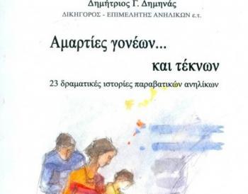 «Αμαρτίες γονέων…και τέκνων : 23 δραματικές ιστορίες παραβατικών ανηλίκων», παρουσίαση βιβλίου στη Δημόσια Βιβλιοθήκη Βέροιας