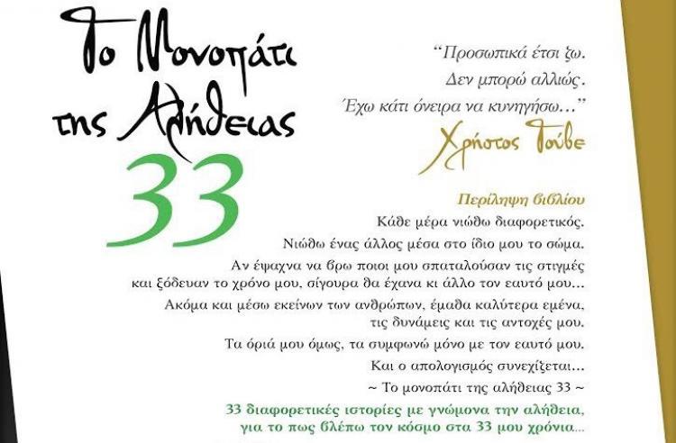 «Το μονοπάτι της αλήθειας 33» παρουσιάζεται στο «ΣΤΑΡ» το Σάββατο 19 Μαϊου