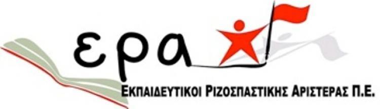 Ανακοίνωση των Εκπαιδευτικών Ριζοσπαστικής Αριστεράς Π.Ε. για την εγγραφή προνηπίων στα δημόσια Νηπιαγωγεία