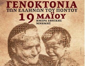Τιμάται και φέτος η Ημέρα Μνήμης της Γενοκτονίας των Ελλήνων του Πόντου