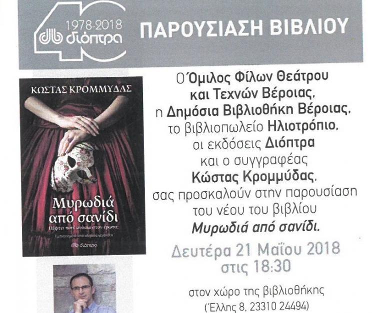 Παρουσίαση του βιβλίου «Μυρωδιά από σανίδι» στη Δημόσια Βιβλιοθήκη Βέροιας τη Δευτέρα 21 Μαΐου
