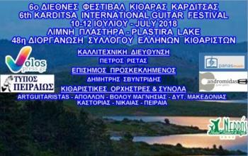 Με το Βεροιώτη Πέτρο Ρίστα, Καλλιτεχνικό Διευθυντή, το μεγαλύτερο Φεστιβάλ Κιθάρας της Ευρώπης, στη Λίμνη Πλαστήρα