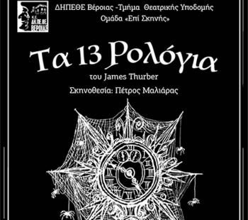 «Τα 13 Ρολόγια» στην Αντωνιάδειο Στέγη Γραμμάτων & Τεχνών, τη Δευτέρα 28 Μαΐου