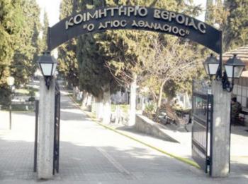 Ενέργειες αποσυμφόρησης του οστεοφυλακίου στα Κοιμητήρια Βέροιας